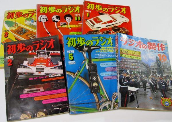 初歩のラジオ 誠文堂新光社 1978年発行