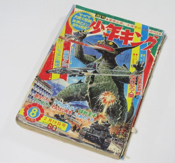 週刊少年キング 1967年8号 2月19日 大怪獣空中戦