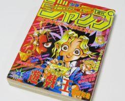 遊戯王 新連載号 週刊少年ジャンプ 1996年42号 Yu-Gi-Oh first episode Weekly Shonen Jump