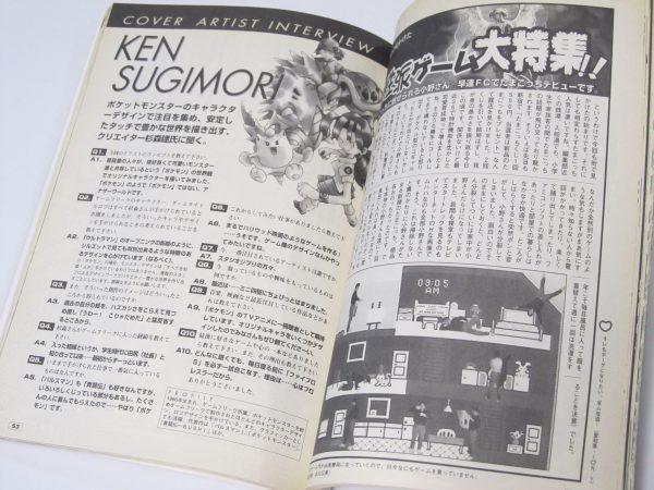 ゲーム批評 杉森健 表紙デザイン ポケモン 1997 Vol.14 April Ken Sugimori cover design Pokemon