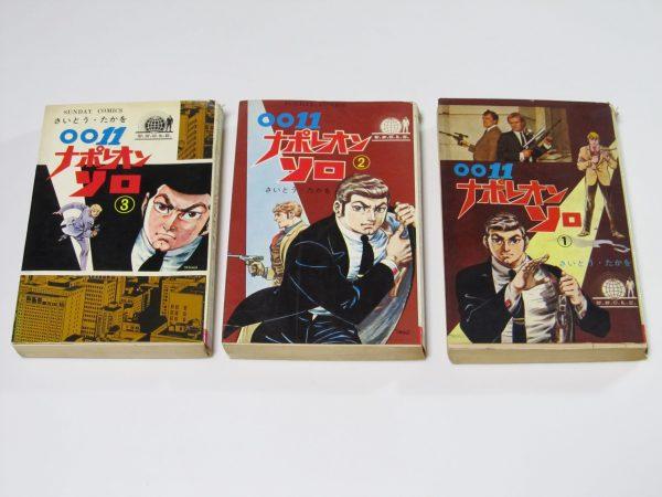 ナポレオンソロ さいとうたかを 秋田書房 SAITO TAKAO Napoleon Solo 0011 THE MAN FROM U.N.C.L.E.