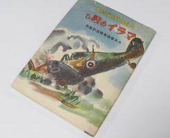 大東亜戦争絵巻 マライの戦ひ 大本営陸軍報道部監修 Battle of Malay Malaysia picture book Japan