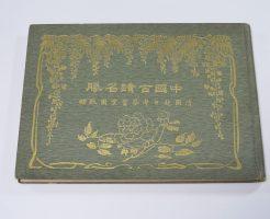 中国古蹟名勝 上海商務印書館印行 清国日考察実業団敬贈 中国写真集