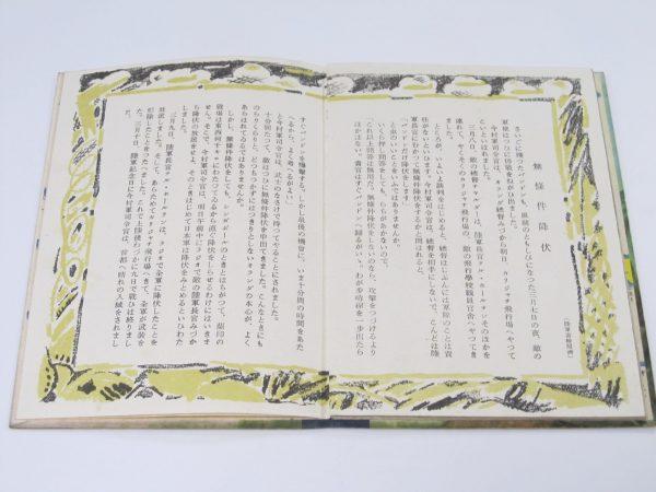 大東亜戦争絵巻 ジャワの戦ひ 大本営陸軍報道部監修 Battle of the Java picture book Japan