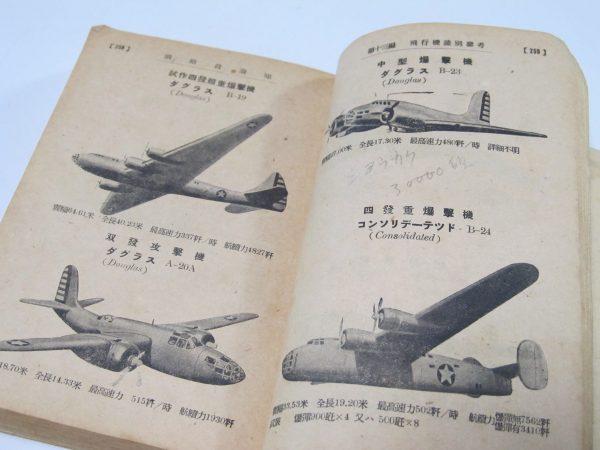 偵察員須知 陸偵 第十三聯合航空隊司令部 編纂 昭和18年