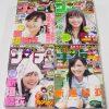 週刊少年サンデー 新垣結衣 表紙 ポスター Yui Aragaki