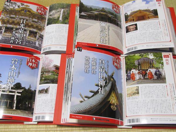 デアゴスティーニ 日本の神社 買取