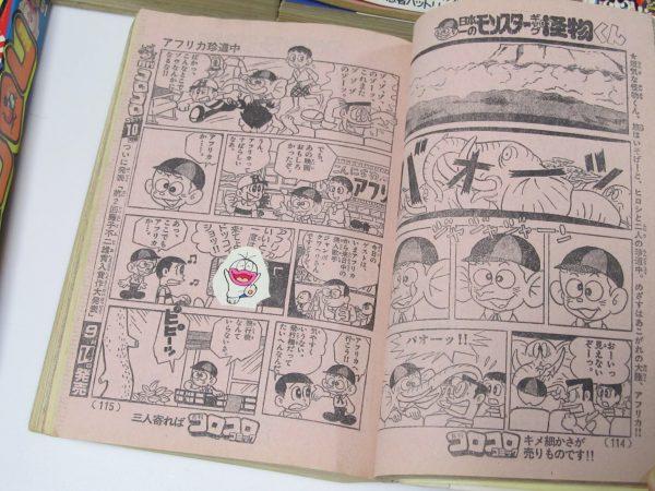 月刊コロコロコミック 買取 1981年 1983年 1985年