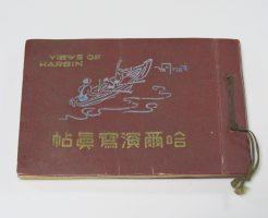 哈爾濱写真帖 VIEWS OF HARBIN ハルビン 満州 戦前写真
