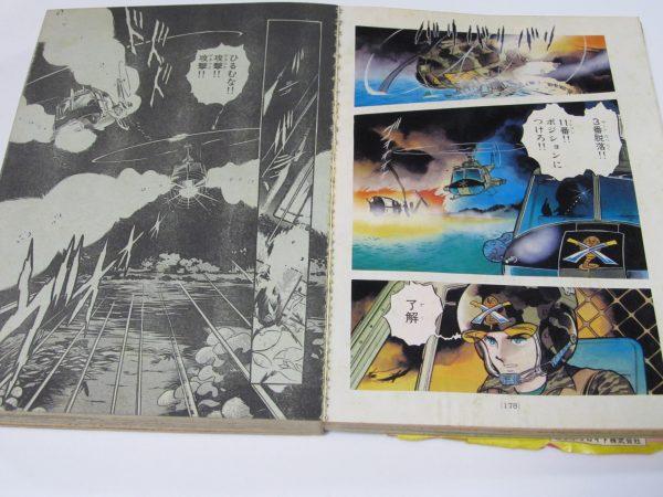 月刊少年マガジン買取 1984年 1985 1986年 表紙 鉄拳チンミなど