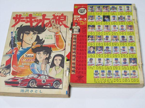 週刊少年ジャンプ1977年 1978年 1979年 買取