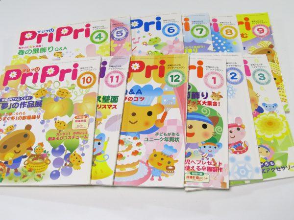 プリプリ PriPri 保育雑誌買取 アイデアマガジン