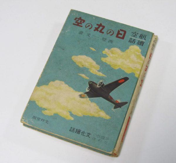 航空繪話 日の丸の空 西原一 文祥堂版
