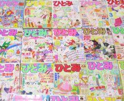 ひとみ 買取 漫画雑誌 秋田書店