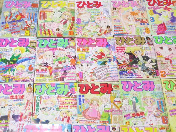 ひとみ 買取 少女漫画雑誌 秋田書店