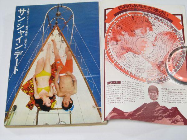 明星買取 1971年6月号 昭和46年 辺見マリ 野村真樹 藤圭子 沢田研二