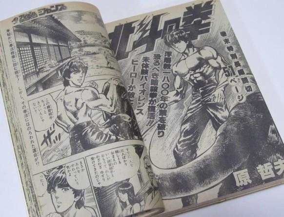 フレッシュジャンプ 1983年4月号 北斗の拳 原哲夫