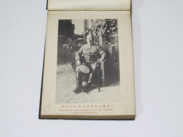 浦潮派遣軍司令官 大井大将 General.Oi. Commander of teh des Patched army at Vladivostok
