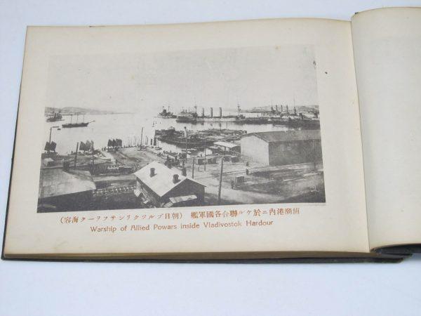 浦潮港内ニ於ケル聯合各國軍艦 (朝日ブルツクリンサンフヲーク海容) Warship of Allied Powers inside Vladivostok Harbour