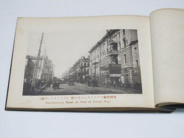 浦潮斯徳スウエツランスカヤ街 (ゾロトイローグ前) Swetlanskaya Street(in front of Zolotoi Rog)