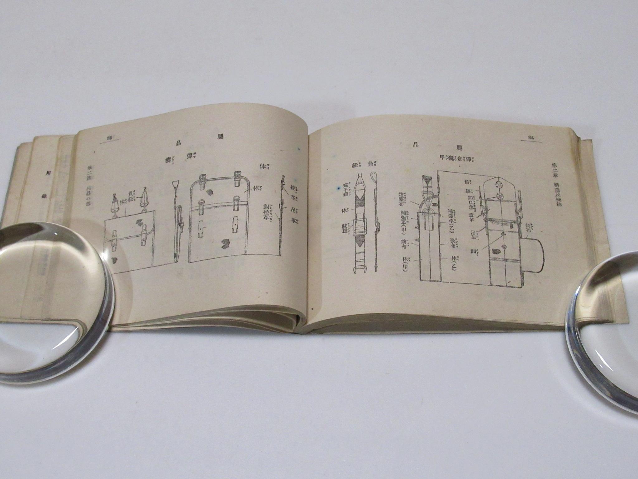 九六式軽機関銃手必携 陸軍 Type 96 light machine gun manual