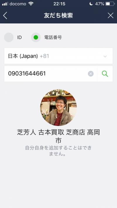 line査定 友達検索より