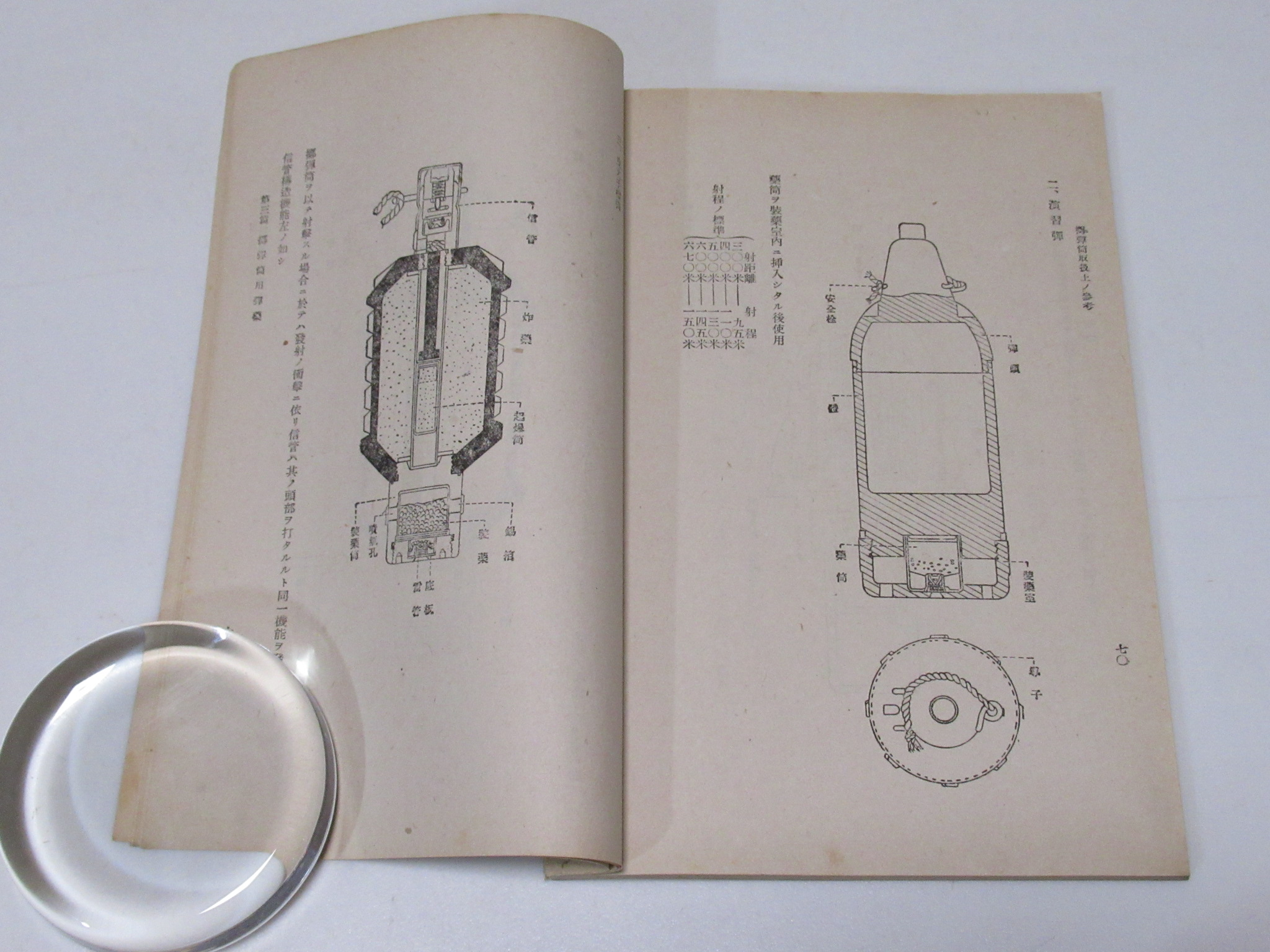 擲弾筒取扱上ノ参考 八九式重擲弾筒 十式擲弾筒 Type 89 10 grenade discharger operating manual