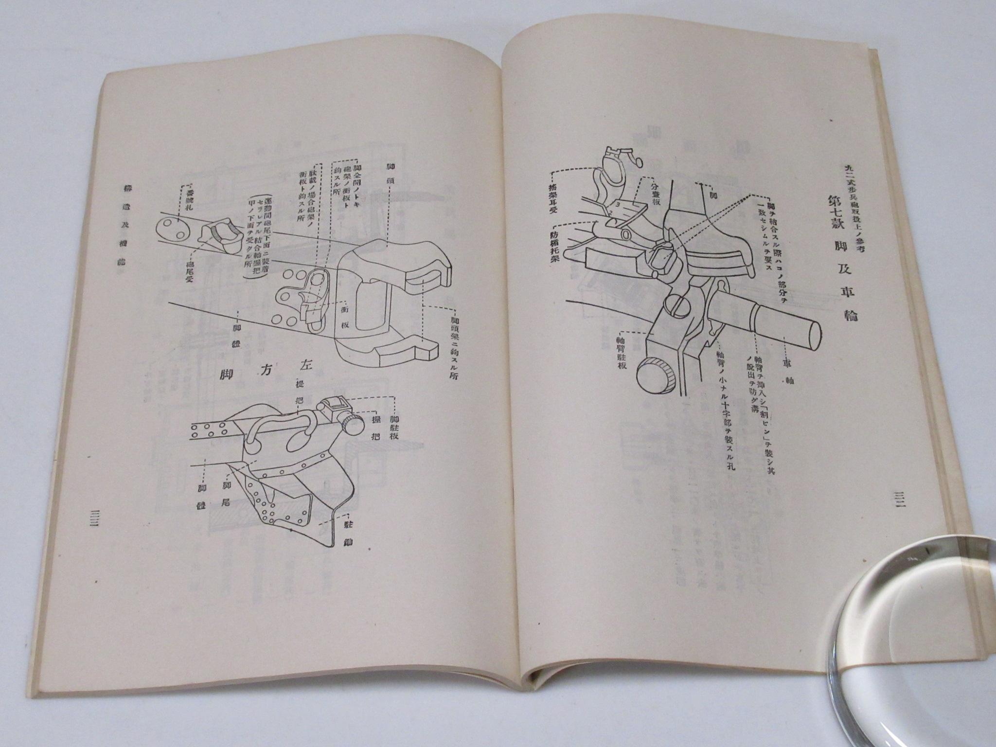 九二式歩兵砲取扱上ノ参考 陸軍歩兵学校将校集会所 Type 92 battalion gun