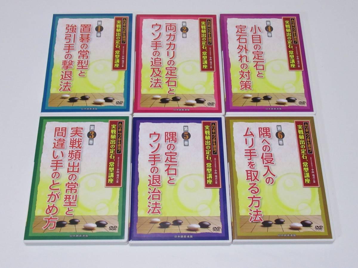 実戦頻出の定石、常型講座 DVD1-6巻 全6巻セット 小山竜吾 囲碁DVD買取