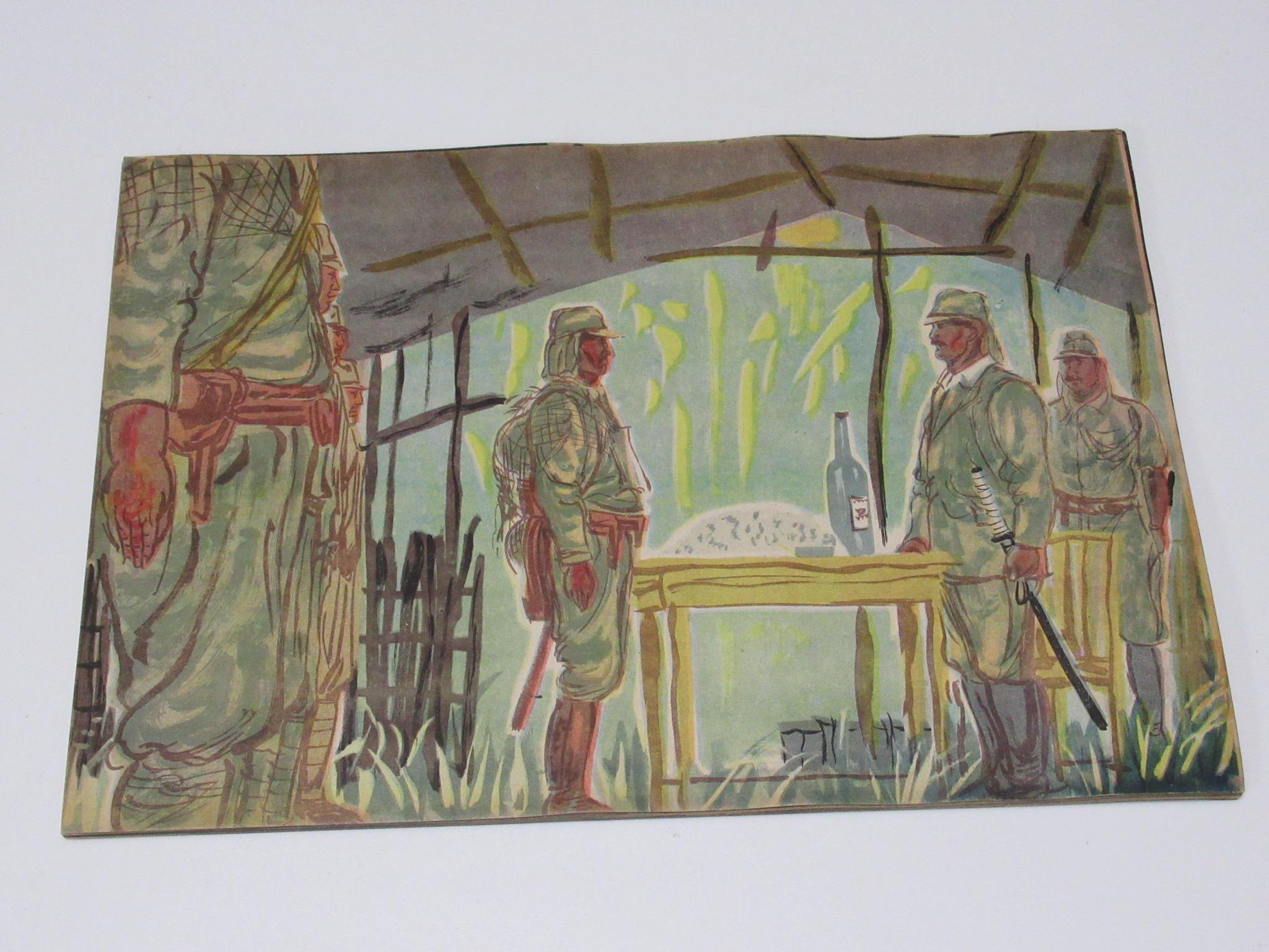 中澤挺身隊 日本教育紙芝居協会作品 ガダルカナル島 大東亜戦争