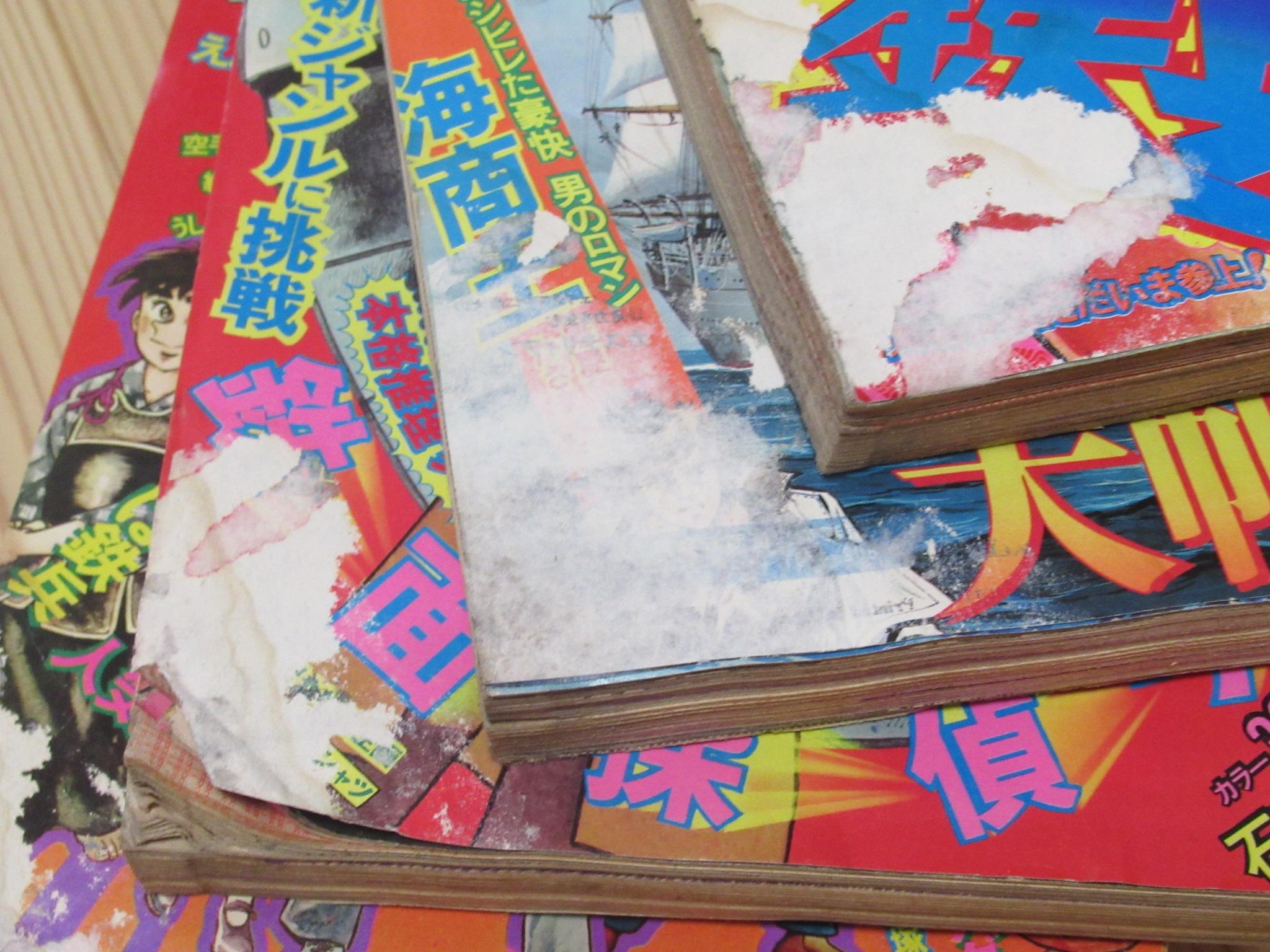 週刊少年マガジン 1975年 1976年 1977年 神奈川県より着払い買取