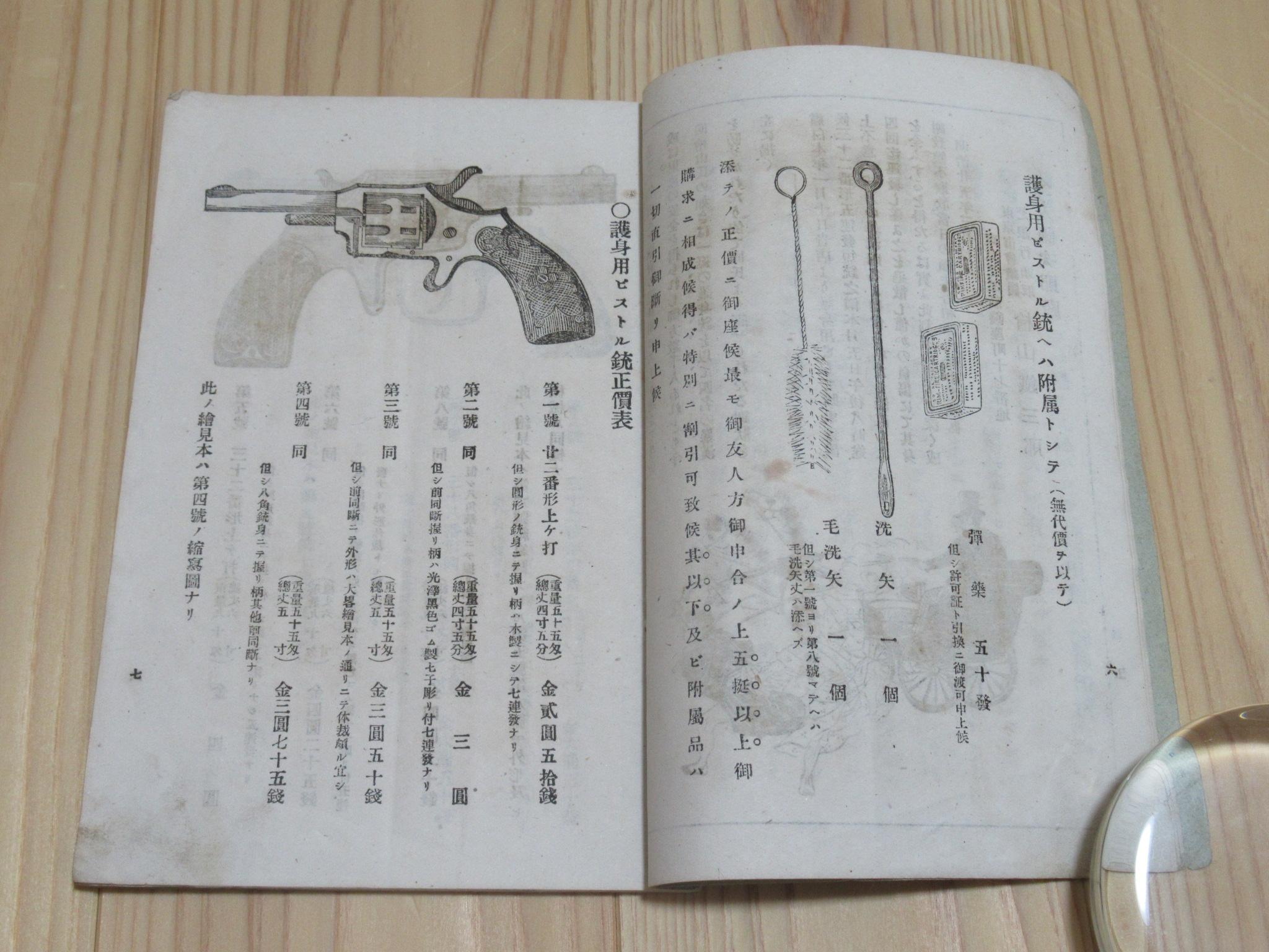 銃砲正価報告書付取扱説明 明治時代 護身用ピストル カタログ