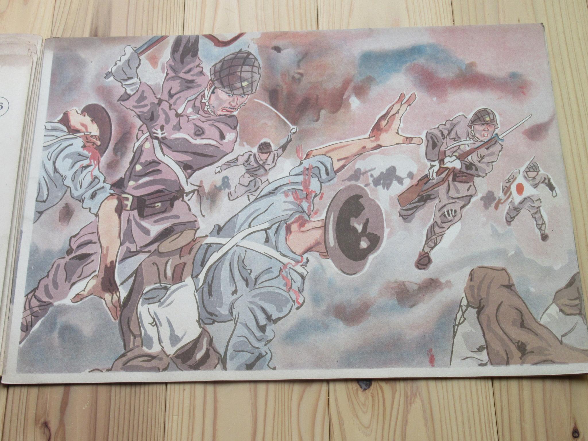 玉砕軍神部隊 陸軍情報道部推薦 昭和18年情報局委託作品紙芝居 山崎部隊長 アッツ島守備隊 Attu Island Yasuyo Yamasaki troops Japanese army picture story 1943