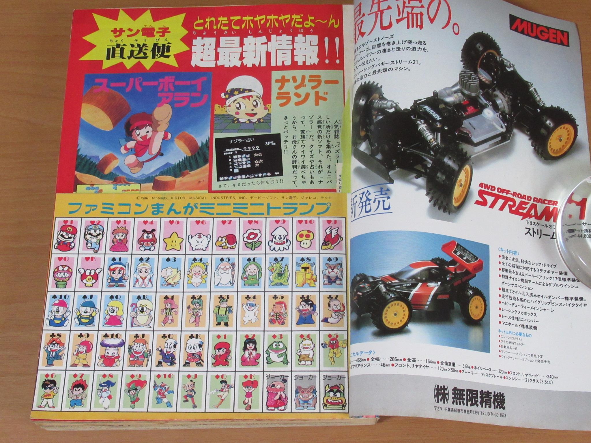 1987年2月号 昭和62年 ファミコンミニミニトランプ わんぱっく買取