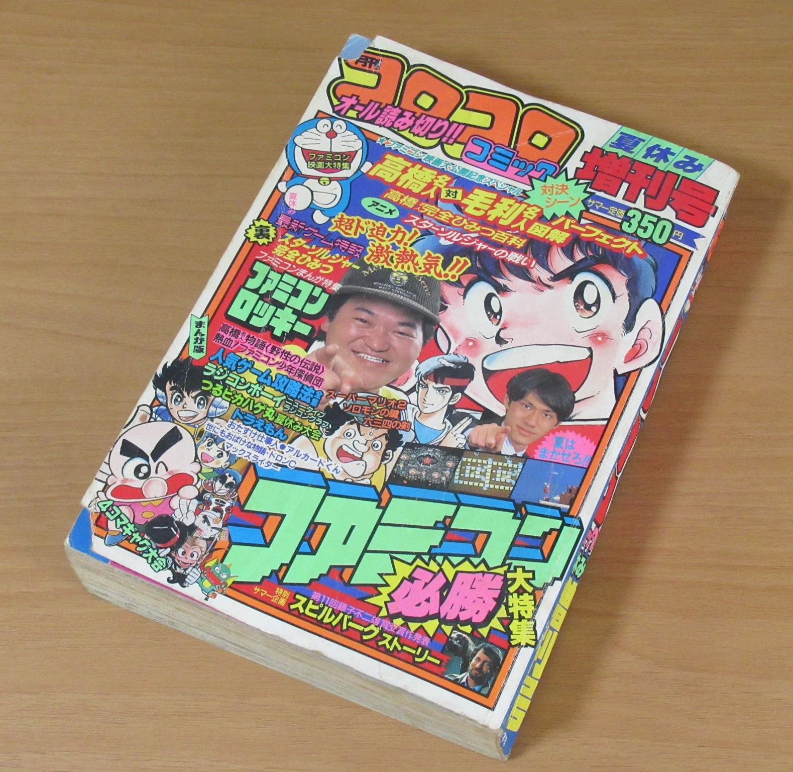 コロコロコミック買取 1986年 夏休み増刊号