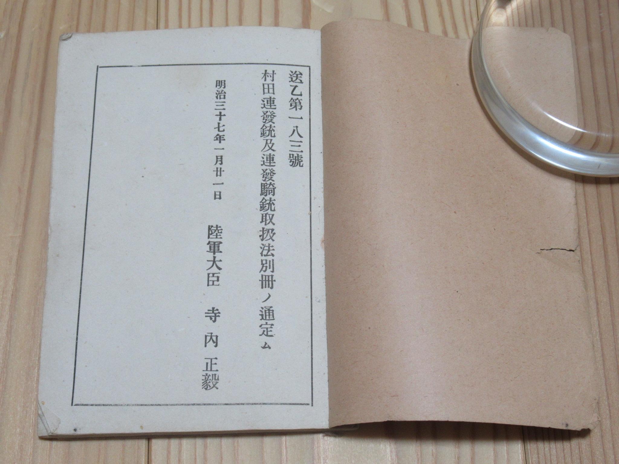 村田連発銃及連発騎銃取扱法 Murata Type 22 Rifle