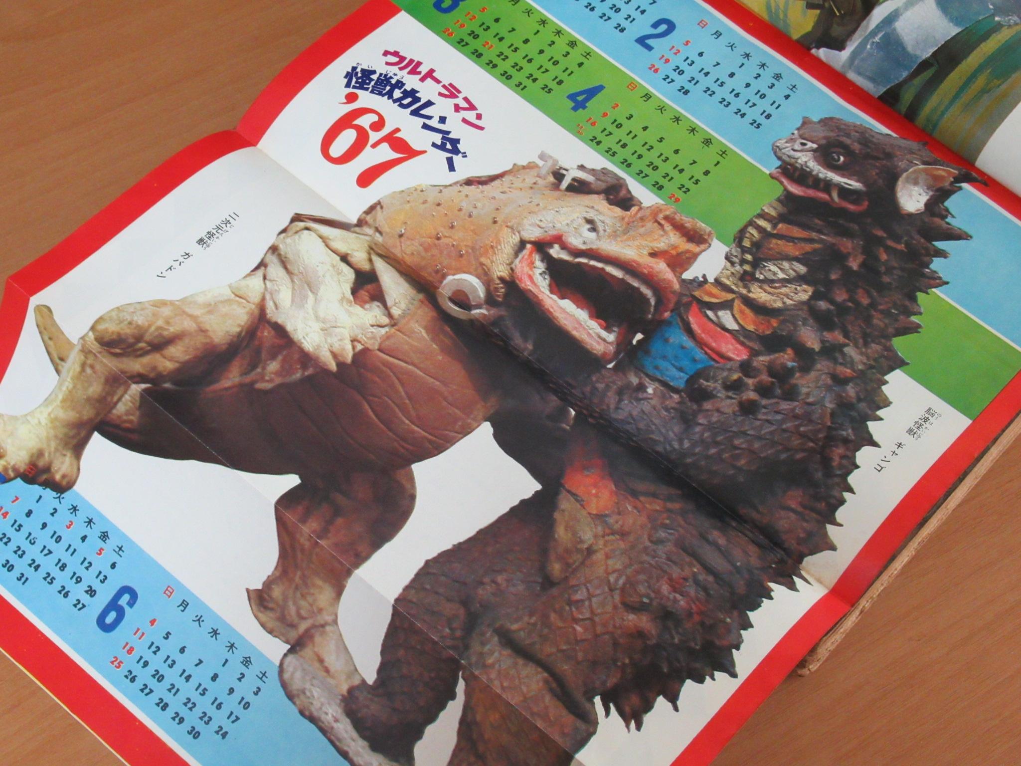 別冊少年マガジン 1967年1月号 ウルトラマン 怪獣カレンダー