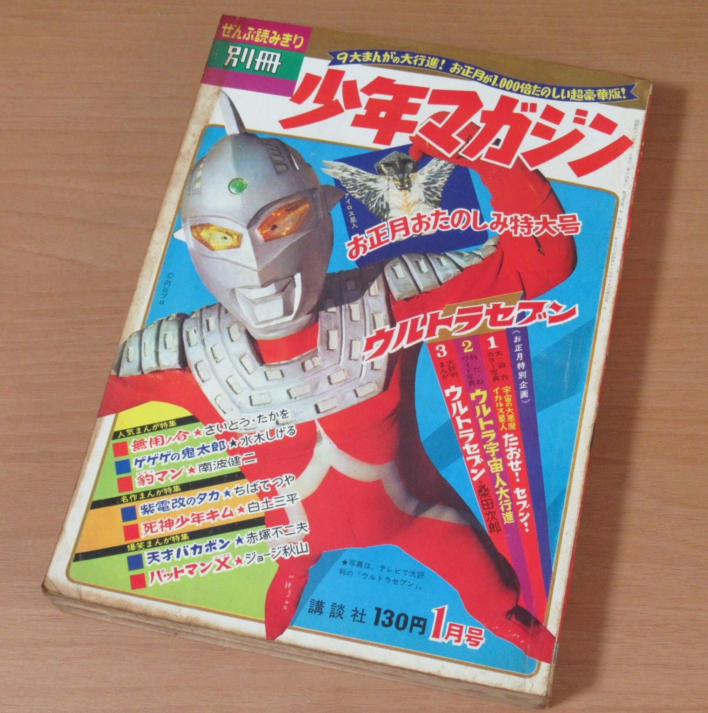 別冊少年マガジン 1968年1月号 ウルトラセブン 紫電改のタカ ウルトラマン アイロス星人 スペル星人 宇宙人 さいとうたかを 買取