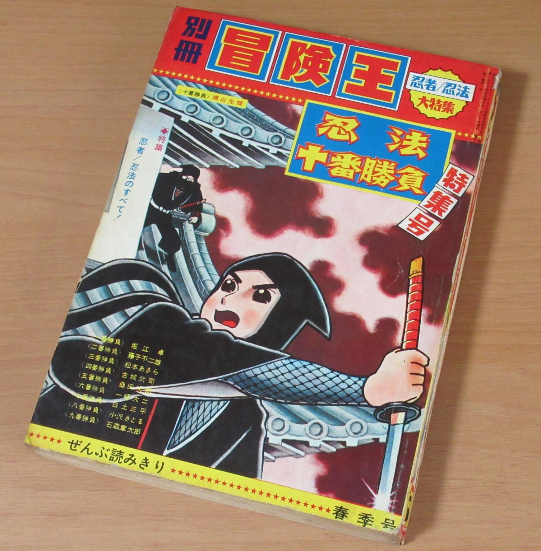 別冊冒険王買取 忍法 大特集 十番勝負 特集号 1965年 春季号
