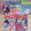 北海道宅配買取 令和元年12月 漫画雑誌買取 週刊少年ジャンプ1984年~1994年 コロコロコミックなど