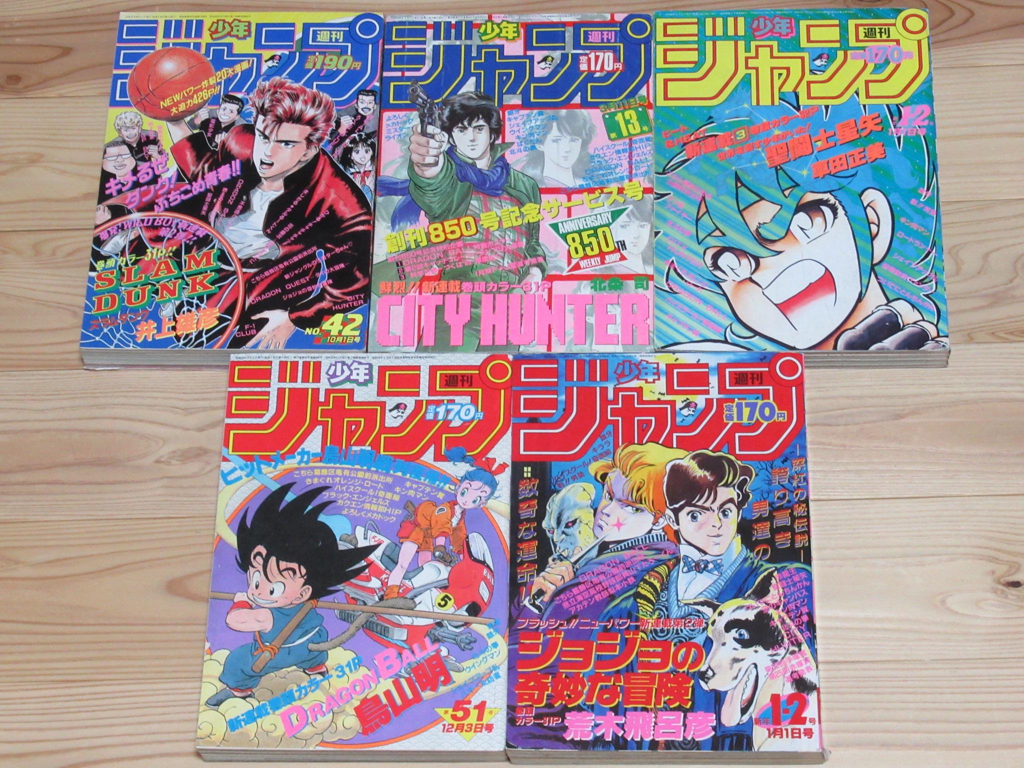 北海道宅配買取 元年12月 週刊少年ジャンプ1984年~1994年  ドラゴンボール新連載号など