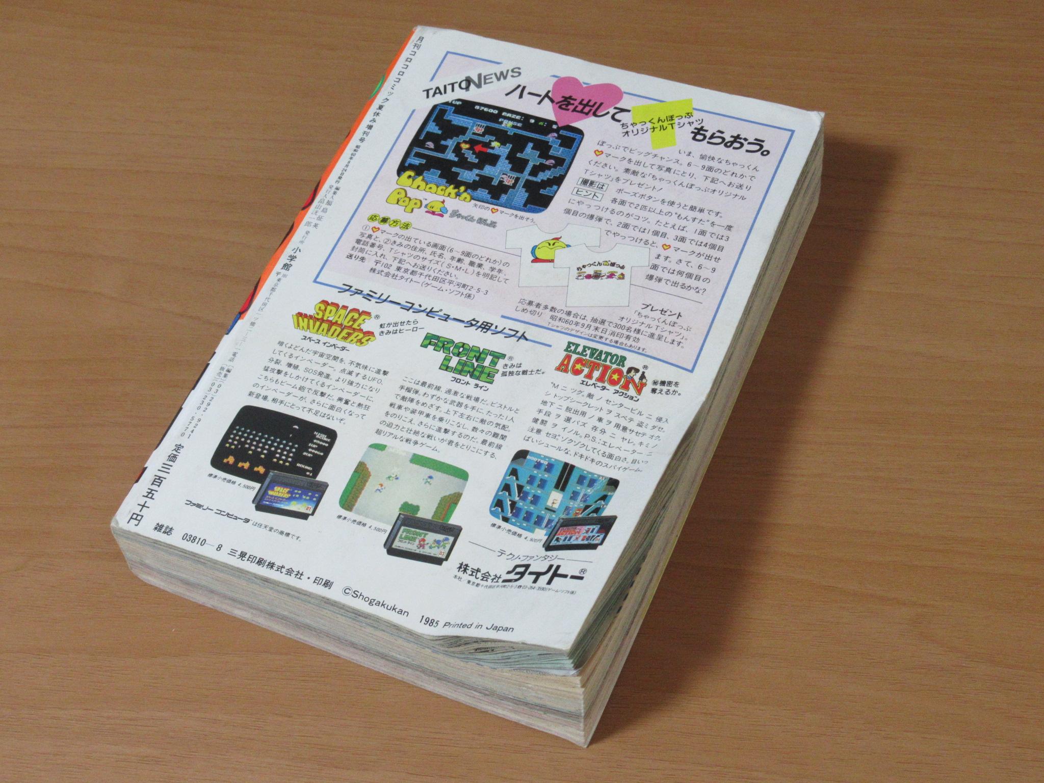 コロコロコミック買取 増刊号 夏休み 1985年 昭和60年