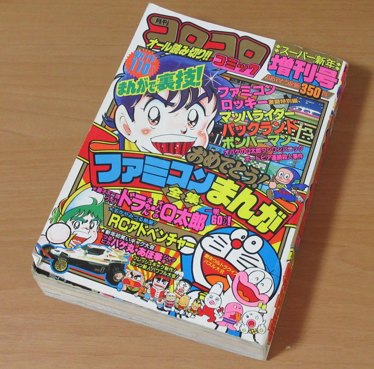 コロコロコミック買取 増刊号 スーパー新年   1986年 昭和61年