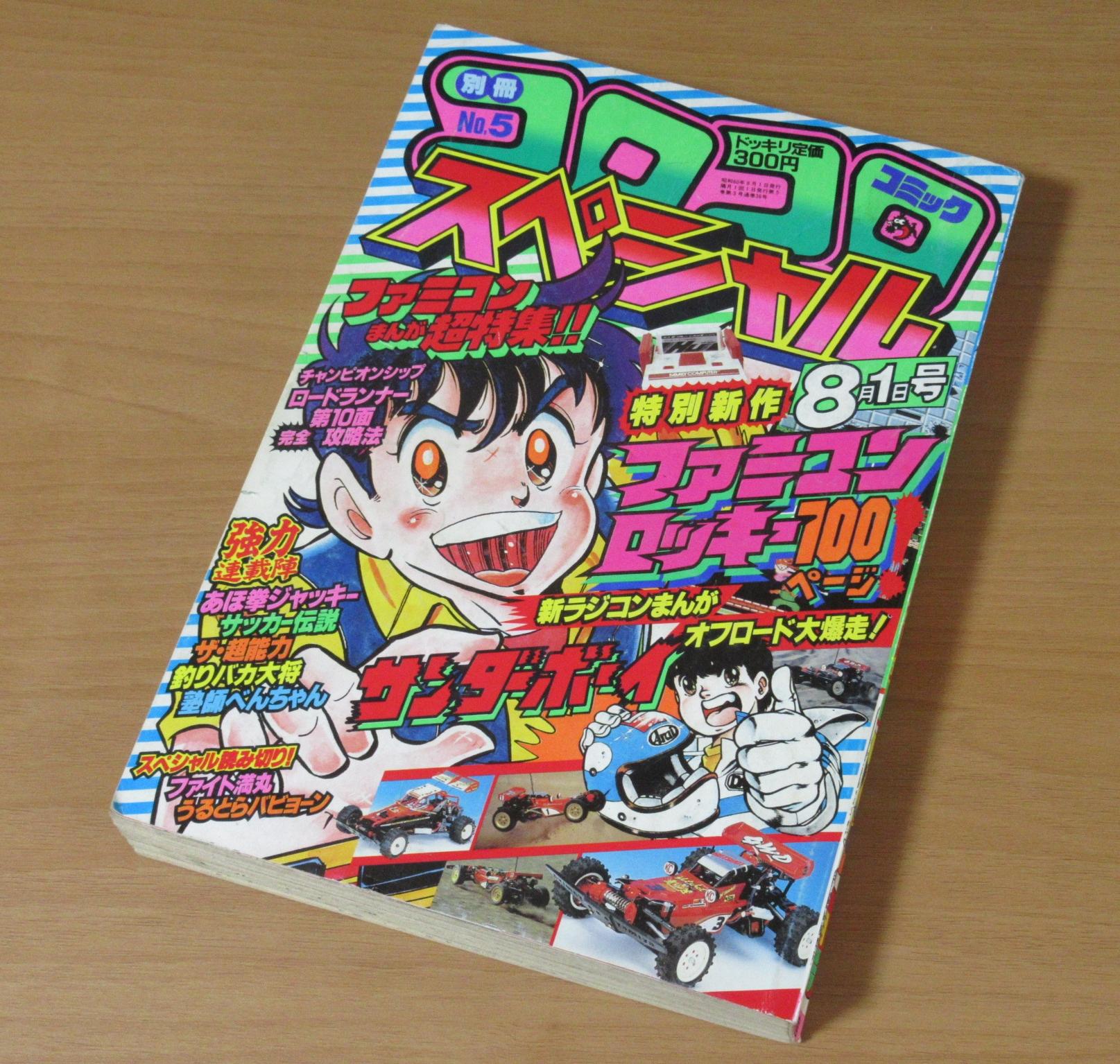 別冊コロコロコミック 買取 スペシャル No.5 1980年 8月1日号