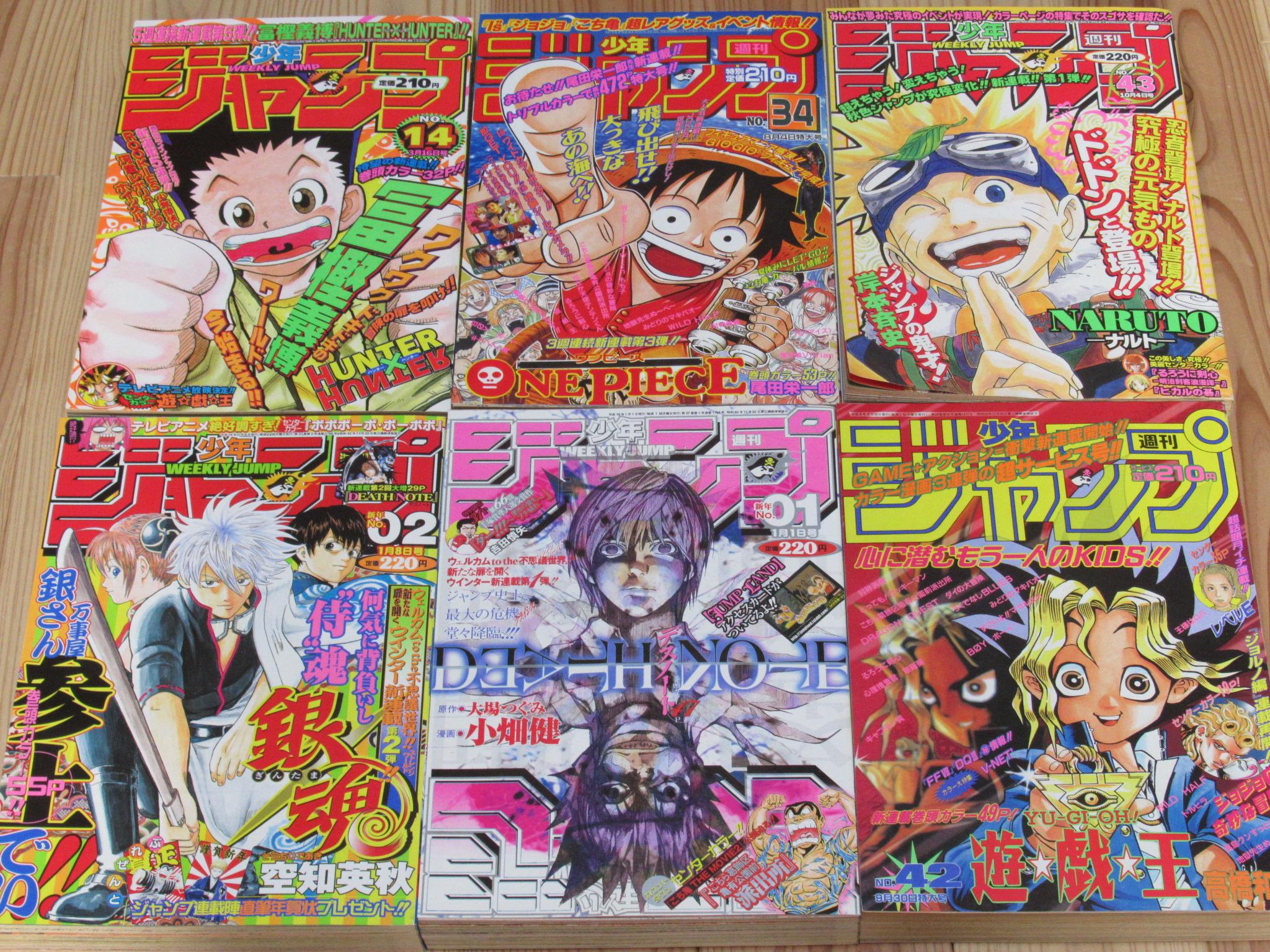 東京都宅配買取 令和2年22月 週刊少年ジャンプ1986年~2004年