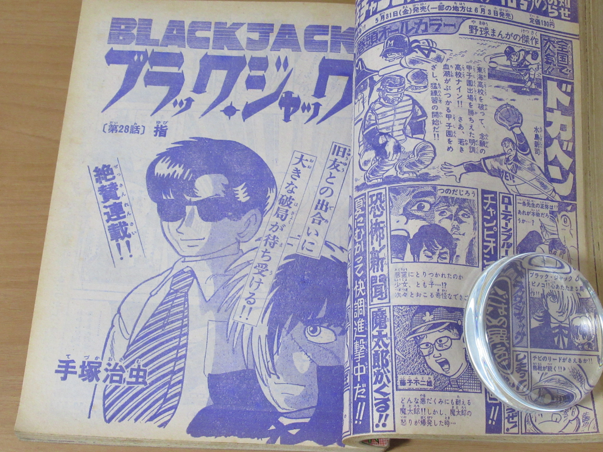 ブラックジャック 指 掲載号 買取 週刊少年チャンピオン 1974年27号 6月24日 昭和49年 手塚治虫