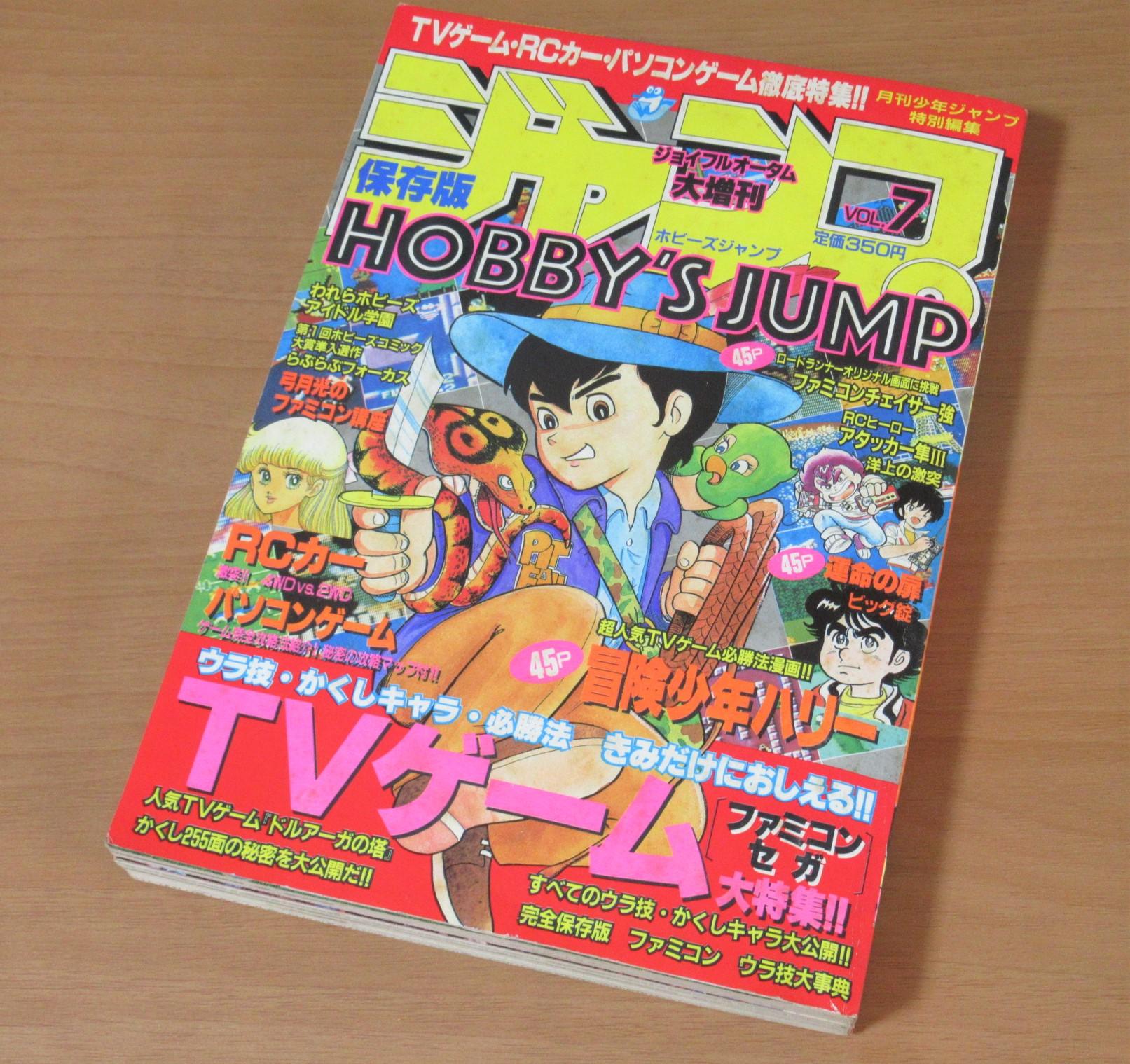 ホビーズジャンプ 買取 HOBBY'S JUMP VOL.7 昭和60年 ジョイフルオータム 大増刊 TVゲーム ファミコン 冒険少年ハリー 運命の扉
