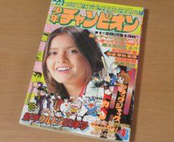 週刊少年チャンピオン1975年4号買取 ブラックジャック 快楽の座 手塚治虫