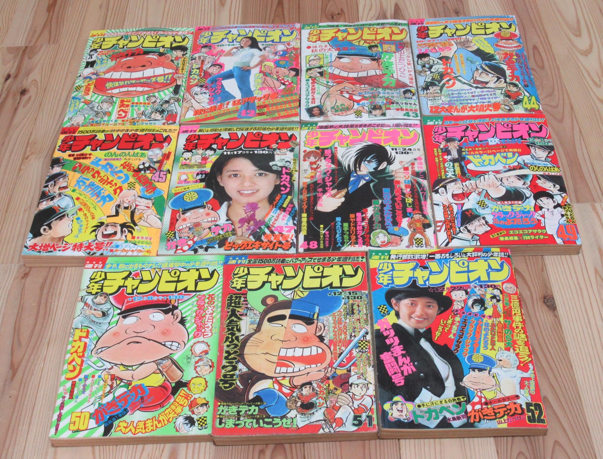 1970年代 週刊少年チャンピオン買取