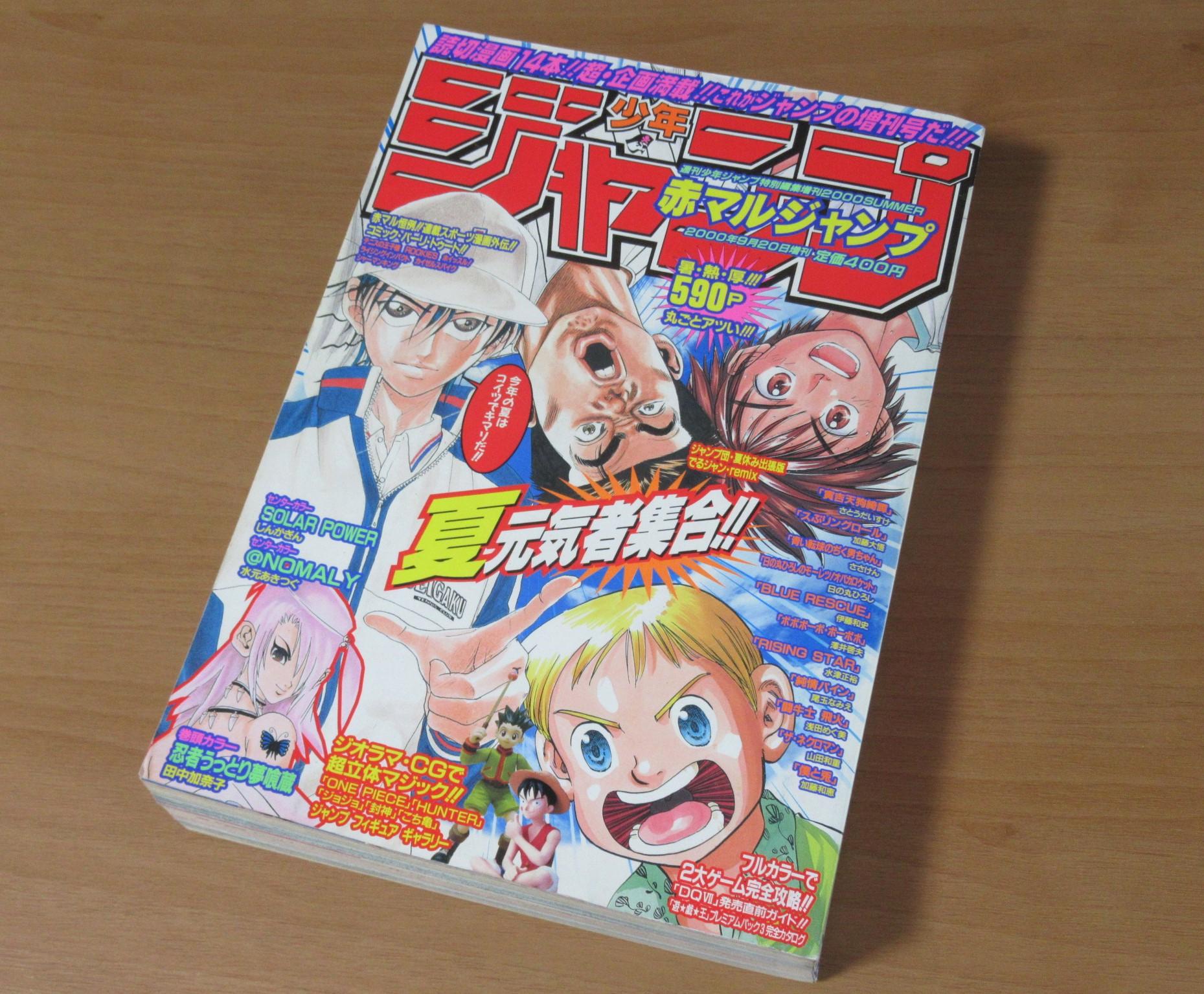 赤マル ジャンプ 買取 2000年 夏 サマー SUMMER 9月20日増刊
